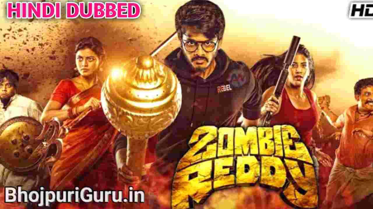 Zombie Reddy Hindi Dubbed Full Movie Release Date | Zombie Reddy Movie In Hindi - Bhojpuri Guru
