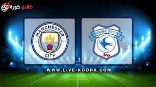 مشاهدة مباراة مانشستر سيتي وكارديف سيتي بث مباشر 03-04-2019 الدوري الانجليزي