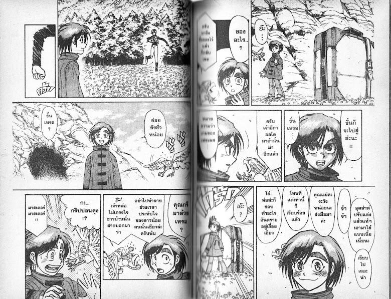Karakuri Circus - หน้า 27