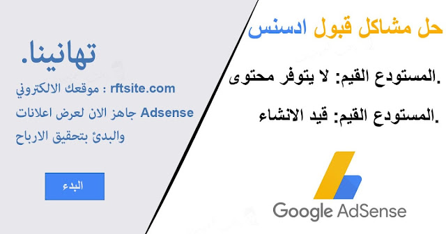 حل مشكله لا يتوفر محتوى في جوجل ادسنس رغم موجود الموضيع !! لا يتوفر محتوى موقعك ليس جاهزًا الاعلانات