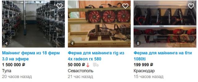 Объявления о продаже майнинг ферм в России
