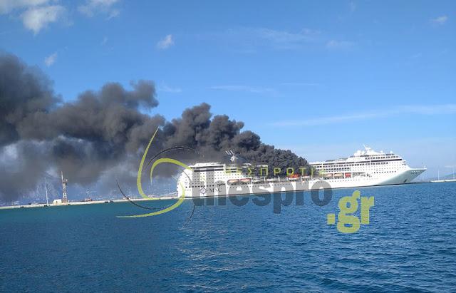 ΕΚΤΑΚΤΟ: Φωτιά σε κρουαζιερόπλοιο στην Κέρκυρα (ΦΩΤΟ+ΒΙΝΤΕΟ)