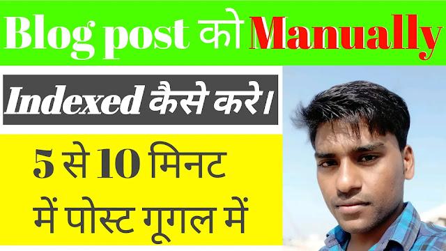 Blog Post Ko Manually Index Kaise Kare - Online SujhavBlog post Ko Manually index कैसे करे। Blog Post Ko Manually Indexed क्यों करें।   कैसे पता करे कि कौन पोस्ट Google search Result में Show हो रही है, और कौन नहीं
