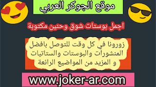 اجمل بوستات شوق وحنين مكتوبة 2019 - الجوكر العربي