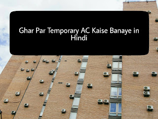 How to Make Temporary AC at Home Hindi