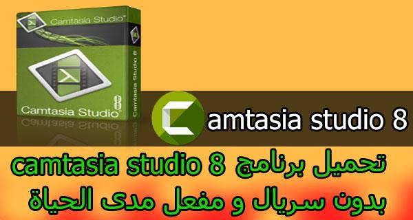 تحميل camtasia studio 8 مفعل