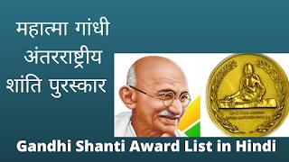 महात्मा गांधी अंतरराष्ट्रीय शांति पुरस्कार Winner's List | Important for competitive  exams