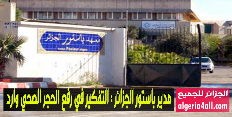 مدير باستور الجزائر  التفكير في رفع الحجر الصحي وارد,Institut Pasteur, Fawzi Darar