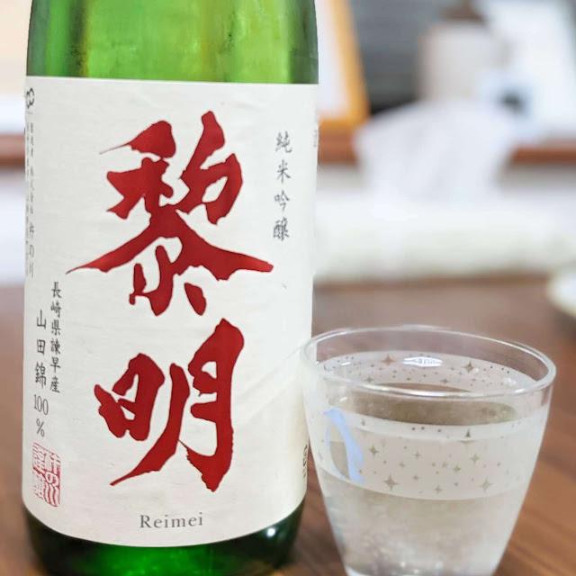 黎明 長崎県の酒蔵「株式会社杵の川」へ日本酒を購入してきました!