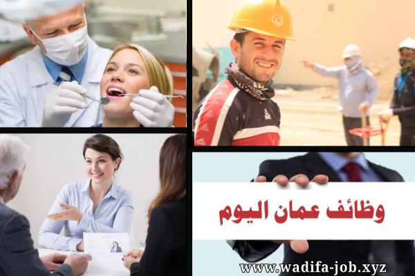 اخر عروض ومستجدات الوظائف الشاغرة بسلطنة عمان بتاريخ اليوم