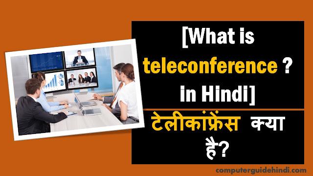 टेलीकांफ्रेंस क्या है?[What is teleconference? Definition in Hindi]