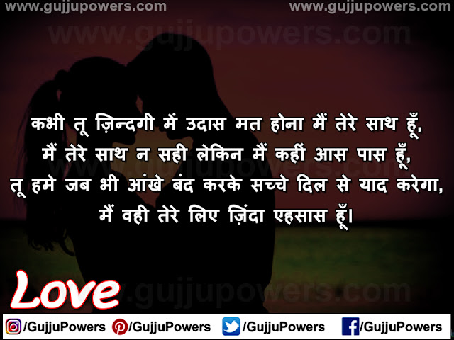 love shayari status whatsapp hindi
