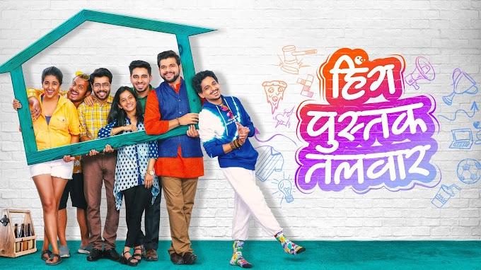 Hing Pustak Talwar (Season 1) 2021 on Planet Marathi: Release Date, Trailer, Starring and more