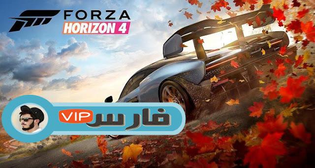 تحميل لعبة فورزا هورايزن 4 forza horizon على الكمبيوتر مجانا