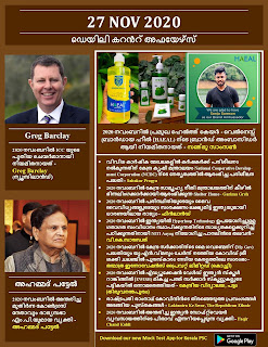 Daily Malayalam Current Affairs 27 Nov 2020