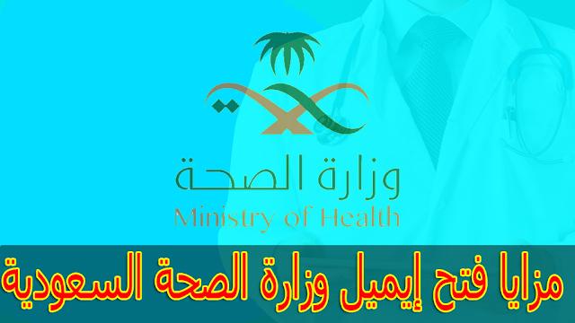 مزايا فتح ايميل وزارة الصحة السعودية