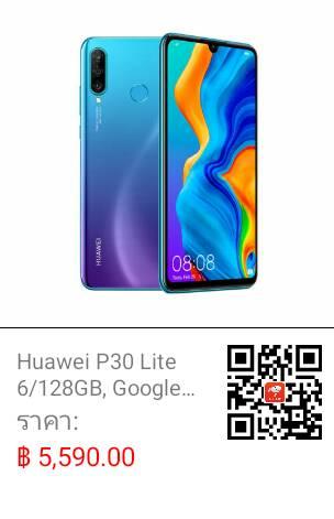 Huawei P30 Lite 6/128GB, Google Mobile Service (GMS)