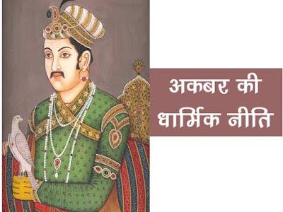 बादशाह अकबर की धार्मिक नीति Religious policy of Emperor Akbar
