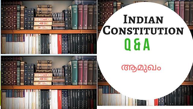ഇന്ത്യൻ ഭരണഘടന (ആമുഖം) Preamble of Indian Constitution
