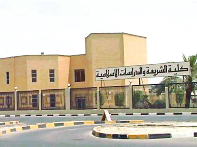 وظائف خالية فى كليه الشريعه والدراسات الاسلاميه فى الكويت 2020