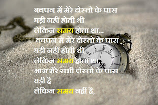 Best-hindi-suvichar-inspiring-quotes-for-best-friends-and-family