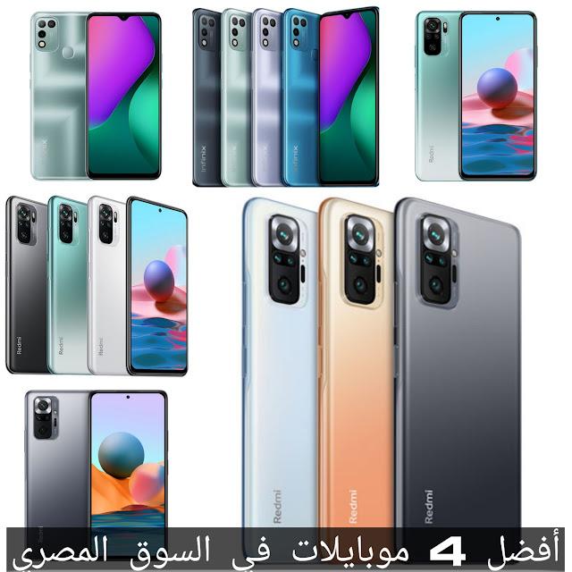 أفضل 4 موبايلات في السوق المصري 2021 بسر يبدأ من 2000 جنيه إلى 5500 جنيه