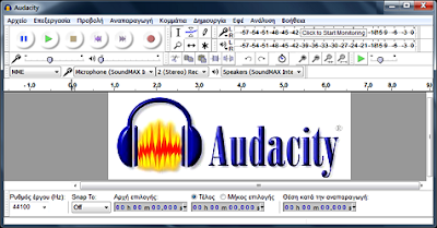 Audacity: Δωρεάν Audio Editor - Recorder