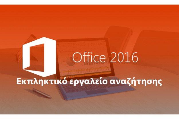 Εργαλείο αναζήτησης στο Microsoft Office 2016