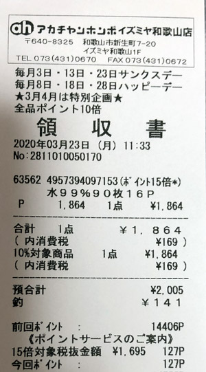 アカチャンホンポ イズミヤ和歌山店 2020/3/23 のレシート
