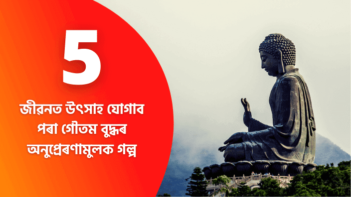 Assamese Motivational Story | Story In Assamese Language