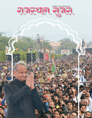 Download Rajasthan Sujas January 2019 in hindi pdf