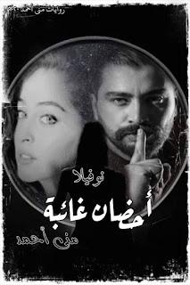 روايه احضان غائبه الحلقه الثالثه