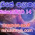 රාහු කාලය | ලග්න පලාපල 2019 | Rahu Kalaya 2019 |2019-10-14