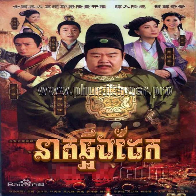 Neak Chhaoeng Dek [Ep.05-10]