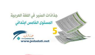 جذاذات المنير في اللغة العربية للمستوى الخامس ابتدائي