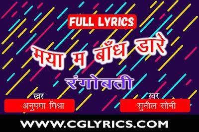 Mayaa Ma Bandh Dare Lyrics Anuj Sharma Rangobati Leslie Tripathy