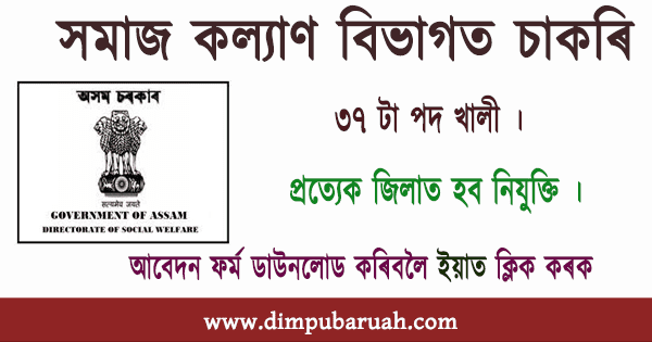 Social Welfare Jobs in Assam 2020