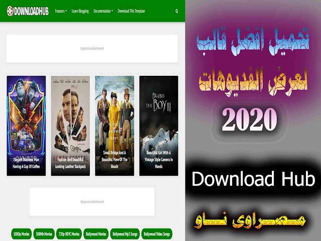قالب Download Hub لعرض الفديوهات والافلام