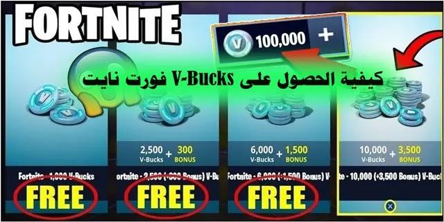 كيفية الحصول على V-Bucks فورت نايت (Fortnite) مجانا