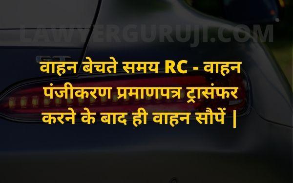 वाहन बेचते समय RC - वाहन पंजीकरण प्रमाणपत्र ट्रासंफर करने के बाद ही क्यों वाहन सौपें -