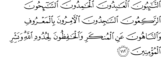 Surat At Taubah Ayat 112