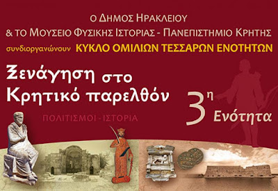 Ομιλίες για την Κρητική ιστορία