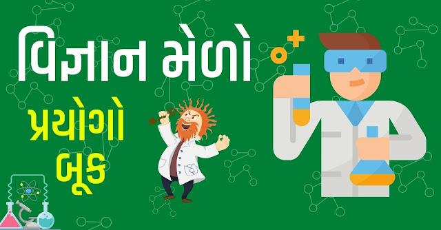 વિજ્ઞાન મેળા ના પ્રયોગો pdf vigyan melo kruti pdf free download