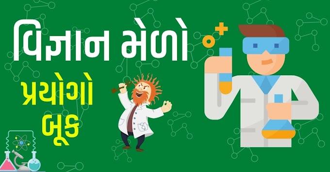 વિજ્ઞાન મેળા ના પ્રયોગો pdf | vigyan melo kruti pdf free download