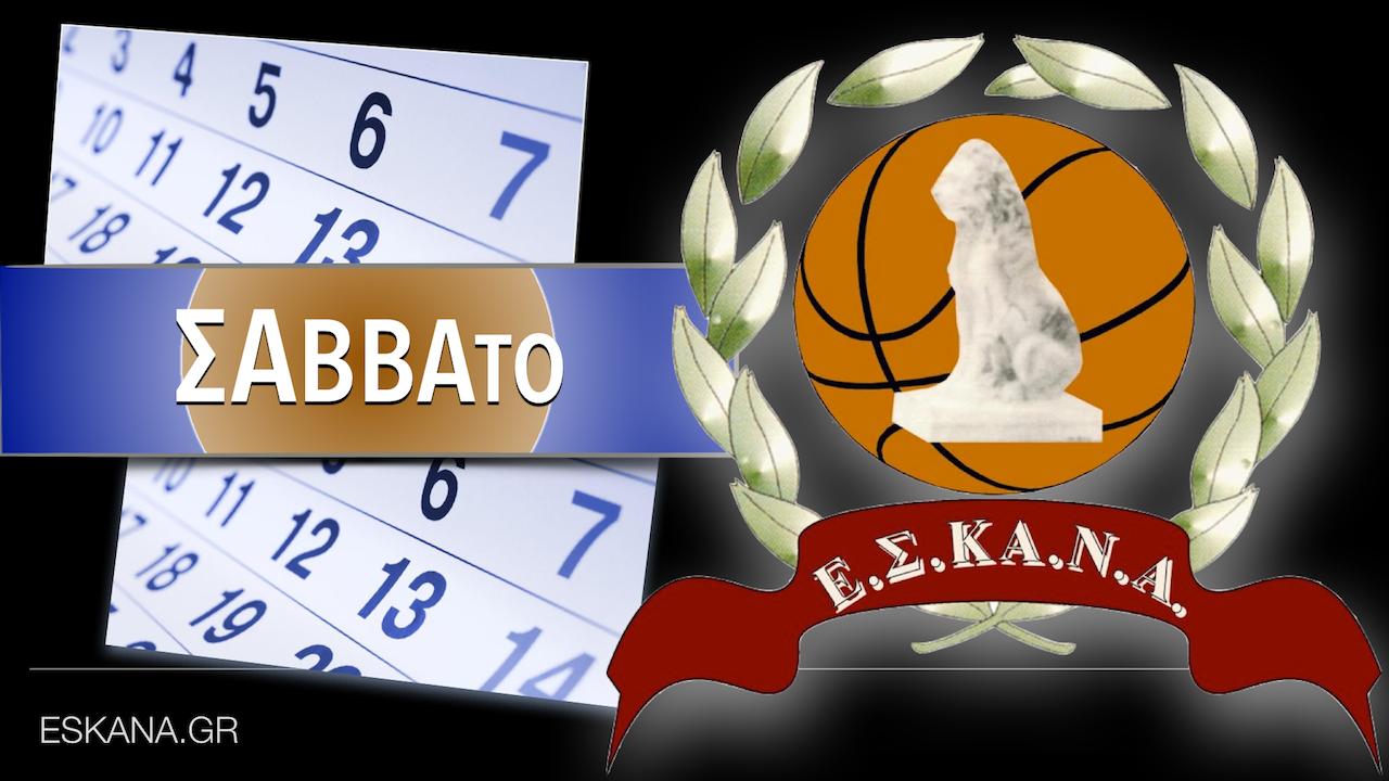 Το σημερινό πρόγραμμα αγώνων της ΕΣΚΑΝΑ ⏰  (Σαββάτου 18.03.2017)