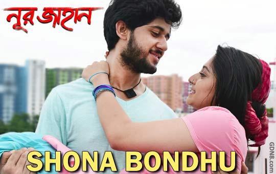 Shona Bondhu - Noor Jahaan