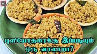 Puliyotharai Patriya Athisaya Thagaval