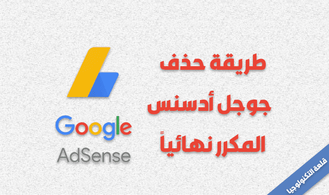 طريقة حذف حساب جوجل أدسنس المكرر نهائياً