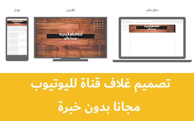 غلاف يوتيوب اسلامي  مقاس غلاف يوتيوب  غلاف يوتيوب ببجي  غلاف يوتيوب رياضي  طريقة عمل غلاف لقناتك على اليوتيوب  تغيير غلاف اليوتيوب  تصميم قناة يوتيوب  قناتي في اليوتيوب