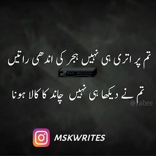 Sad Ghazal Poetry In Urdu